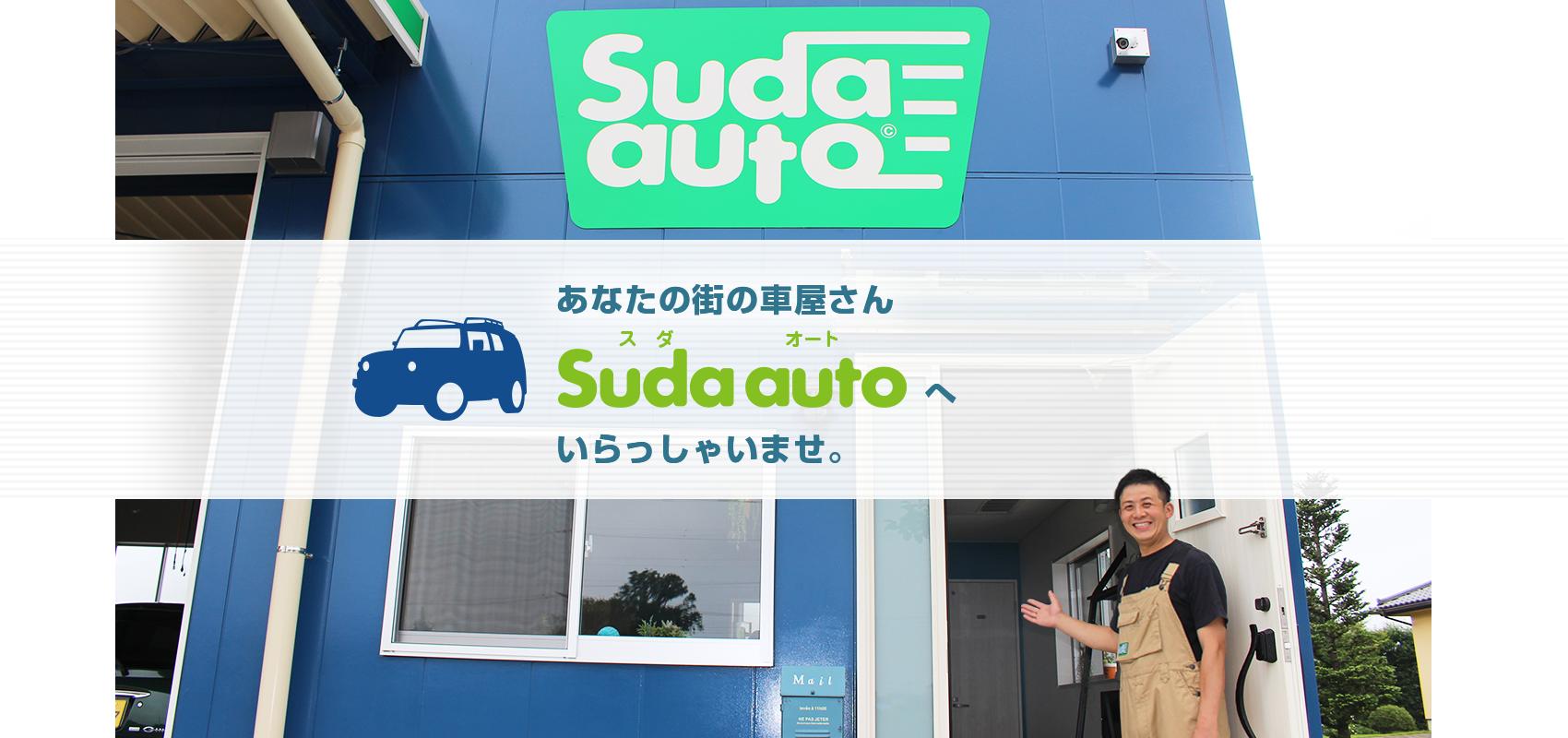 Suda auto メインビジュアル画像 画像