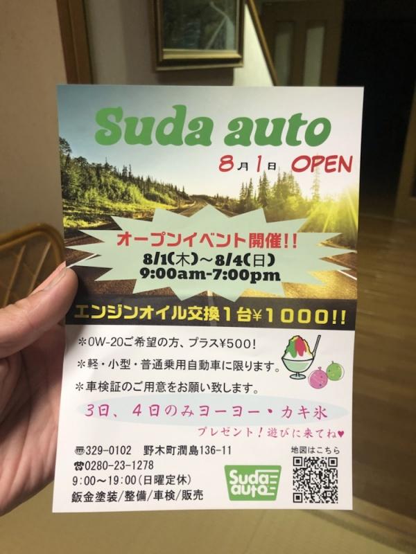 グランドオープンSuda auto 画像