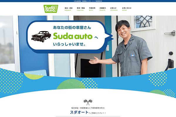 HPを開設いたしました。Suda auto 画像